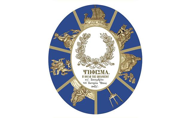 155η επέτειος της Ένωσης των Επτανήσων με την Ελλάδα